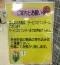イオンスーパーセンター鈎取店(1F)の授乳室・オムツ替え台情報