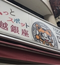 戸越銀座商店街振興組合(2F)の授乳室・オムツ替え台情報