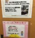大津サービスエリア 上り(1F)の授乳室・オムツ替え台情報