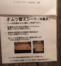レッドロブスター 上池台店(1F)のオムツ替え台情報