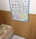 San-A(2F)の授乳室・オムツ替え台情報