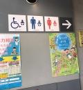 東京体育館のオムツ替え台情報