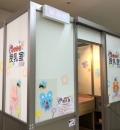 亀山エコー(2F)の授乳室・オムツ替え台情報