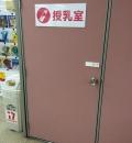 ケーズデンキ高松本店(1F)の授乳室・オムツ替え台情報