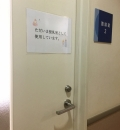 渕野辺総合病院(1F)の授乳室情報