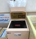 イトーヨーカドー 大和鶴間店(3F)
