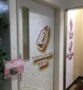 ドン・キホーテ 越前武生インター店(1F)の授乳室・オムツ替え台情報