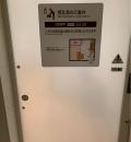 ムスブ田町(1F)の授乳室・オムツ替え台情報