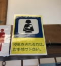 Hirosaki Park Butokuden Rest Areaの授乳室情報