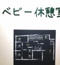 ルミネウィング(3階 )の授乳室・オムツ替え台情報