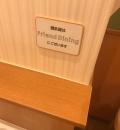 フレンドタウン交野(1F)の授乳室・オムツ替え台情報