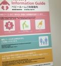 成田空港第3ターミナル 国内線セキュリティチェック横(1F)の授乳室・オムツ替え台情報