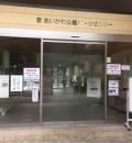 神奈川県立あいかわ公園の授乳室・オムツ替え台情報