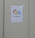 川崎セツルメント診療所(1F)のオムツ替え台情報