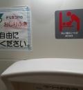 福島トヨタ自動車(株) 郡山並木店(1F)のオムツ替え台情報