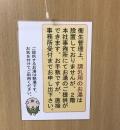 サイボクハム(1F)の授乳室・オムツ替え台情報