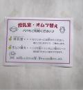 平塚市 中央図書館(1F)の授乳室・オムツ替え台情報