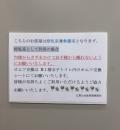 ティアラこうとう(B1)の授乳室・オムツ替え台情報