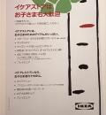 イケアIKEA長久手の授乳室・オムツ替え台情報