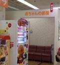 ゆめタウン蔵王 赤ちゃんの部屋(2F)の授乳室・オムツ替え台情報