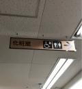 ライフ新大塚店(2F)のオムツ替え台情報