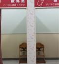 イオンモール八幡東(3F)の授乳室・オムツ替え台情報
