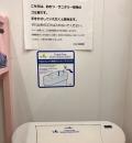 文京区立小石川図書館(B1)の授乳室情報