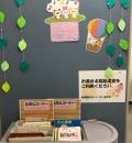 横浜市技能文化会館(4F)の授乳室・オムツ替え台情報