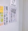 サントムーン柿田川(1F)の授乳室・オムツ替え台情報