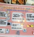 和食レストランとんでん 熊谷店のオムツ替え台情報