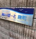 あいぽーと麹町の授乳室・オムツ替え台情報