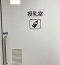新潟駅 新幹線待合室内 ベビー休憩室(1F)の授乳室・オムツ替え台情報