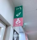 ホームズ昭島店(2F)の授乳室・オムツ替え台情報