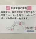 神戸ファッションマートの授乳室・オムツ替え台情報
