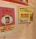 吹田サービスエリア(下り線)の授乳室・オムツ替え台情報