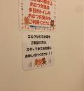 豊橋中日ハウジングセンター(1F)