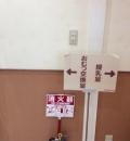 赤ちゃん本舗 浜松宮竹店(1F)の授乳室・オムツ替え台情報