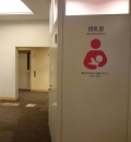 大田区民ホール・アプリコ(B1)の授乳室情報