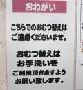 イオン三木青山店(1F)の授乳室・オムツ替え台情報