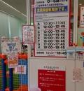 東京インテリア家具 福島店(1F)の授乳室・オムツ替え台情報