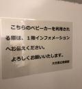 大分県立美術館 OPAM(1F)の授乳室・オムツ替え台情報