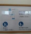 東京都水の科学館(1F)の授乳室・オムツ替え台情報
