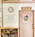 蓮田市役所(1F)の授乳室・オムツ替え台情報