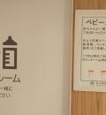 オーテピア (新図書館等複合施設)(2F)の授乳室・オムツ替え台情報