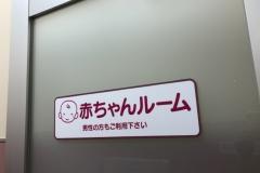バースデイ新所沢店(1F)の授乳室・オムツ替え台情報