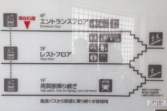 首都高速3号渋谷線 用賀PA上り(3F)のオムツ替え台情報