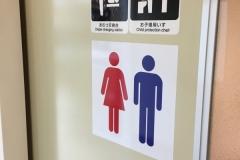西松屋 南中山店(1F)のオムツ替え台情報