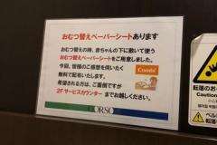 浦和コルソ(2階女子トイレ)の授乳室・オムツ替え台情報