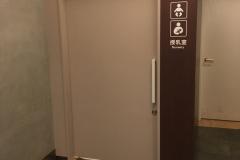 リーガロイヤルホテル広島(6F 日本料理なにわ奥)の授乳室・オムツ替え台情報