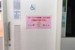 ヤマダ電機 テックランド加賀店のオムツ替え台情報